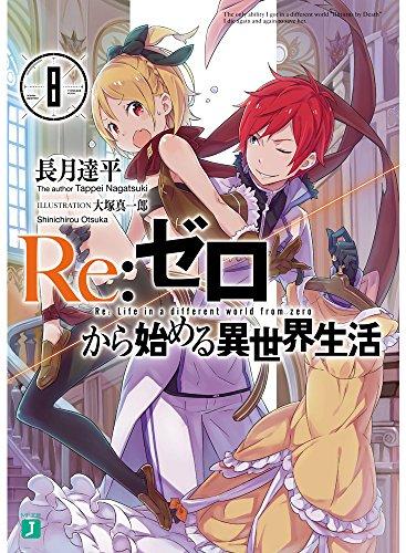 【ライトノベル】Re:ゼロから始める異世界生活+Ex 10巻
