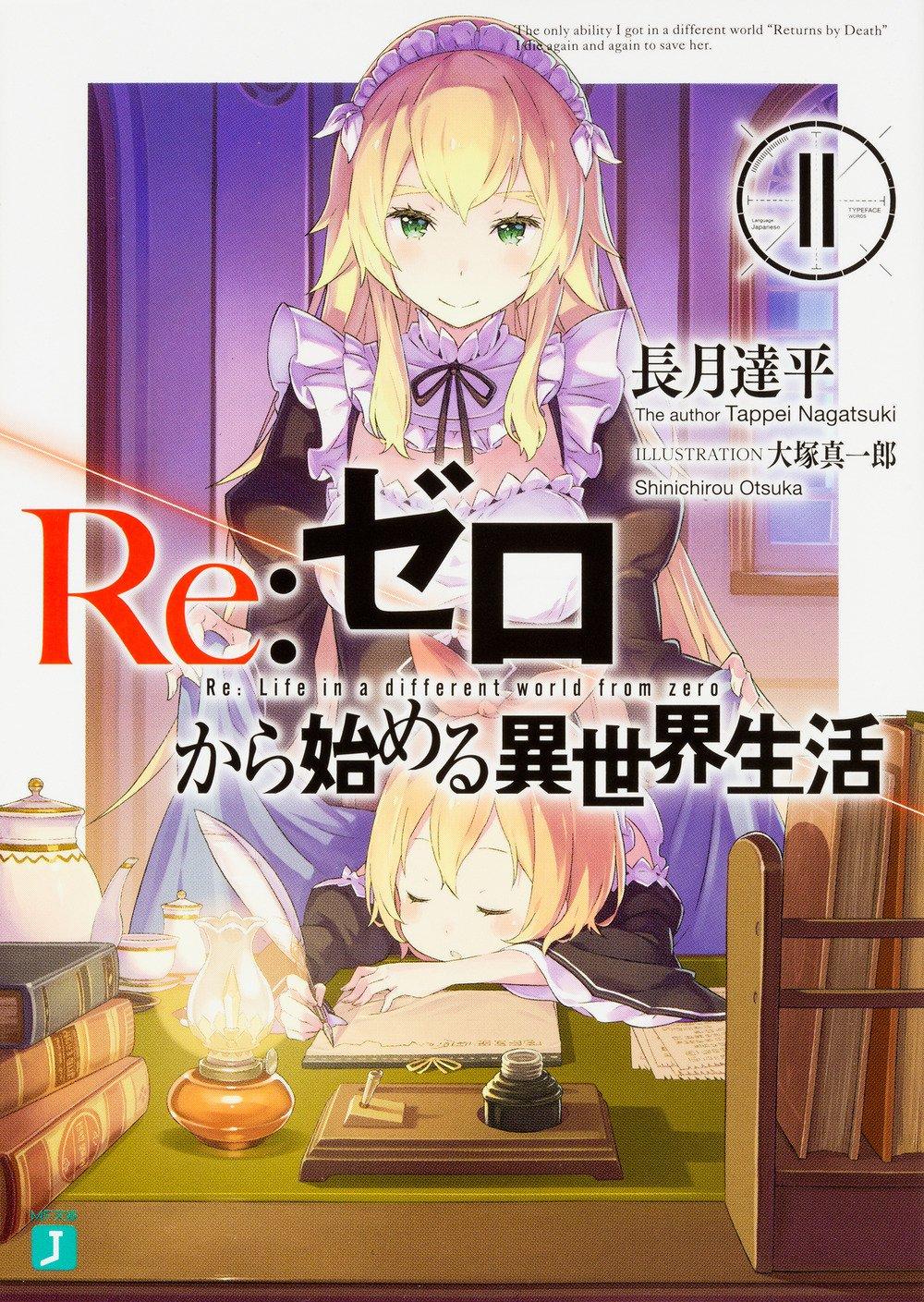 【ライトノベル】Re:ゼロから始める異世界生活+Ex 13巻