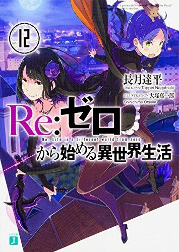 【ライトノベル】Re:ゼロから始める異世界生活+Ex 14巻