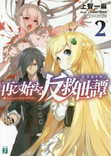 【ライトノベル】再び始まる反救世譚(エスカトラ) 2巻