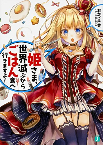 【ライトノベル】姫さま、世界滅ぶからごはん食べ行きますよ! 1巻