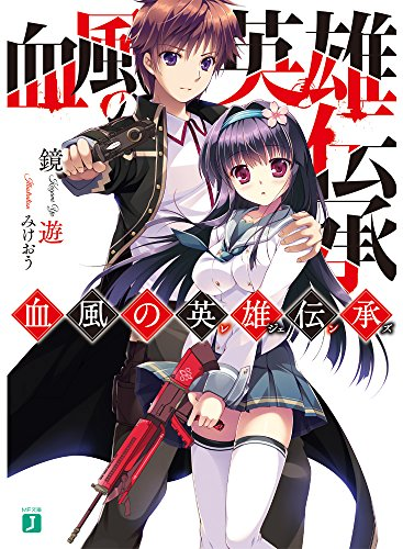 【ライトノベル】血風の英雄伝承(レジェンズ) 1巻