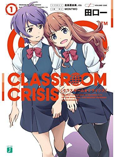 【ライトノベル】Classroom☆Crisis 1巻