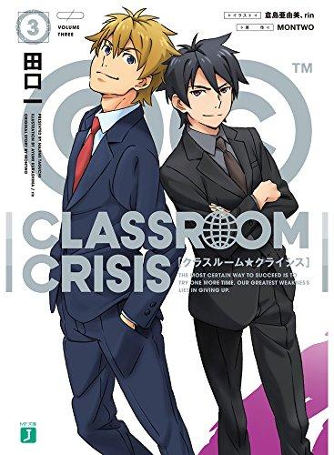 【ライトノベル】Classroom☆Crisis 3巻