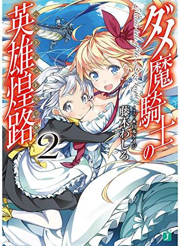 【ライトノベル】ダメ魔騎士の英雄煌路(ヘルトシュトラッセ) 2巻