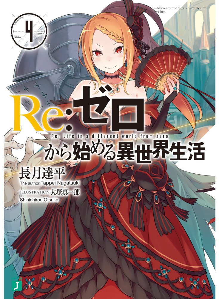 【ライトノベル】Re:ゼロから始める異世界生活 4巻