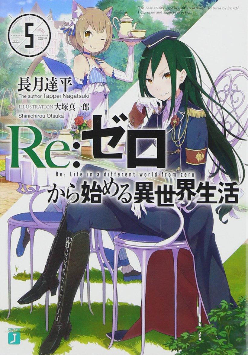 【ライトノベル】Re:ゼロから始める異世界生活 5巻