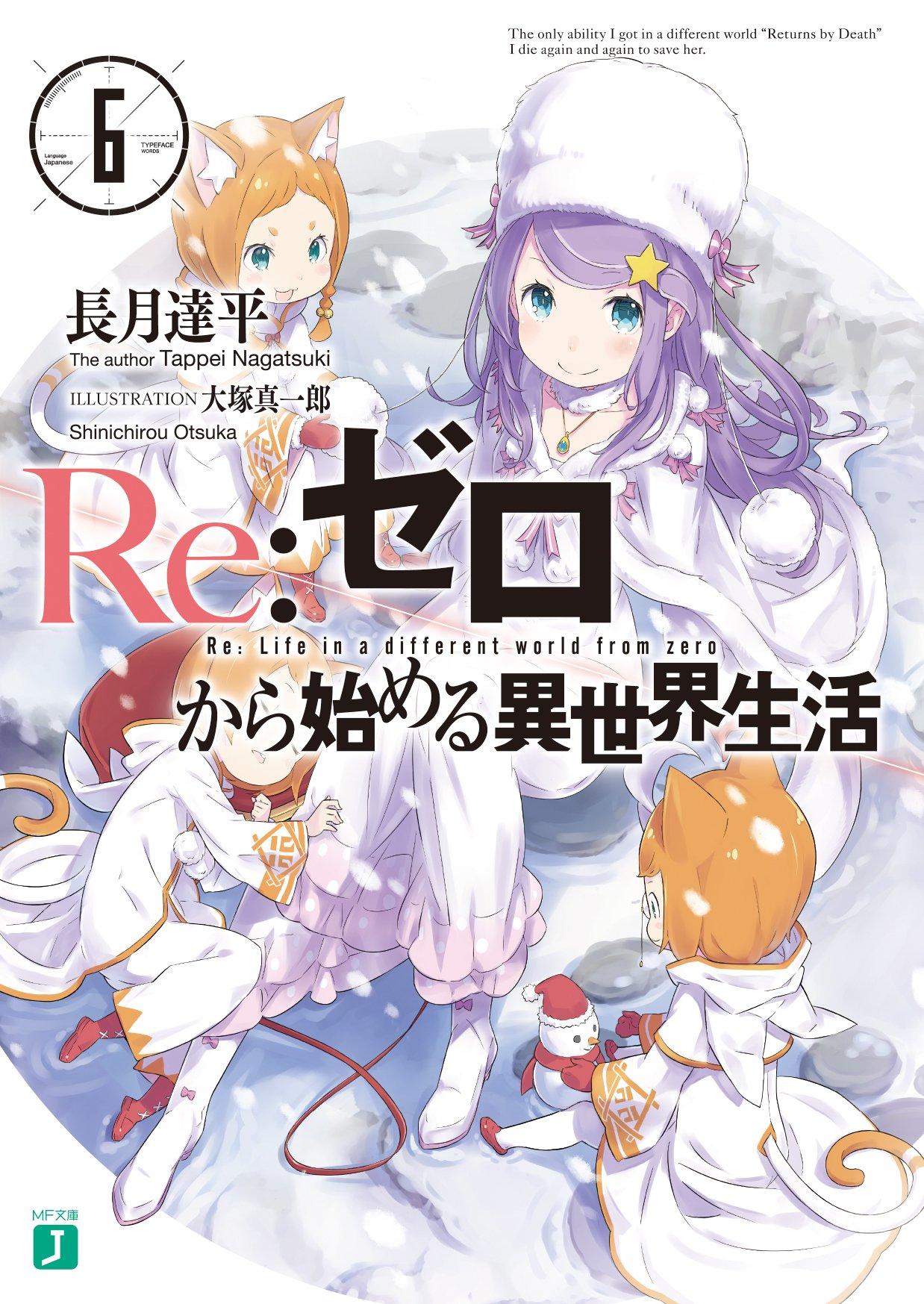【ライトノベル】Re:ゼロから始める異世界生活 6巻
