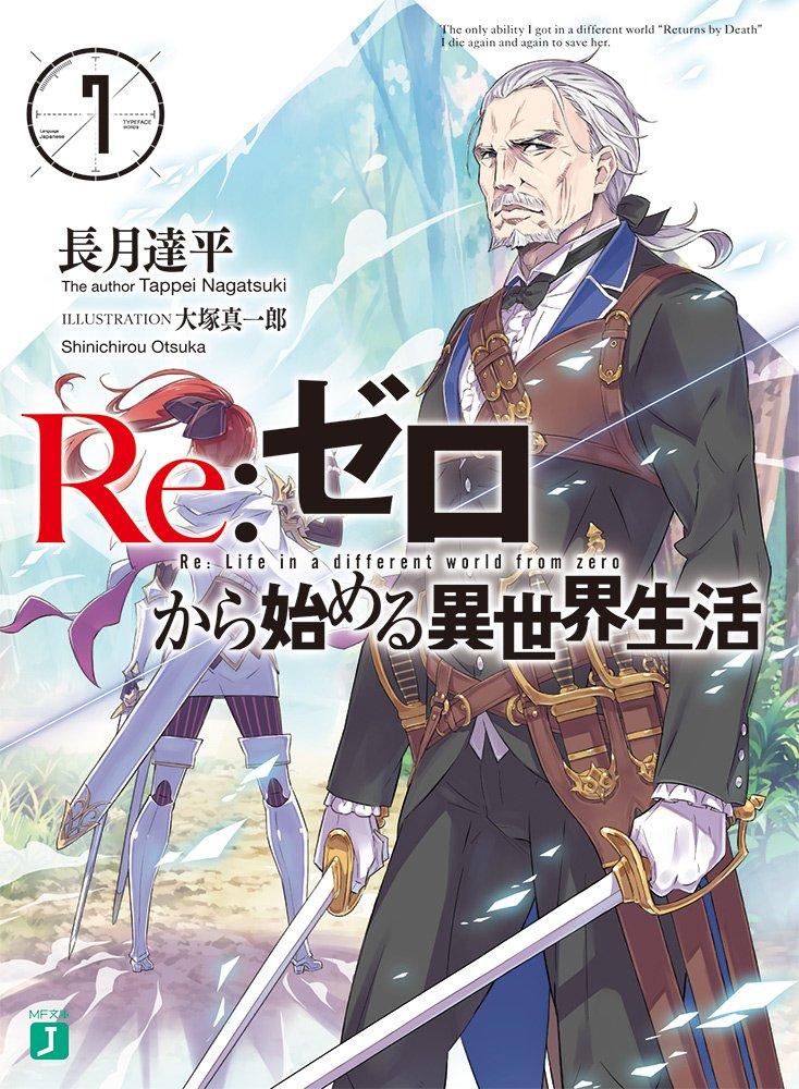 【ライトノベル】Re:ゼロから始める異世界生活 7巻