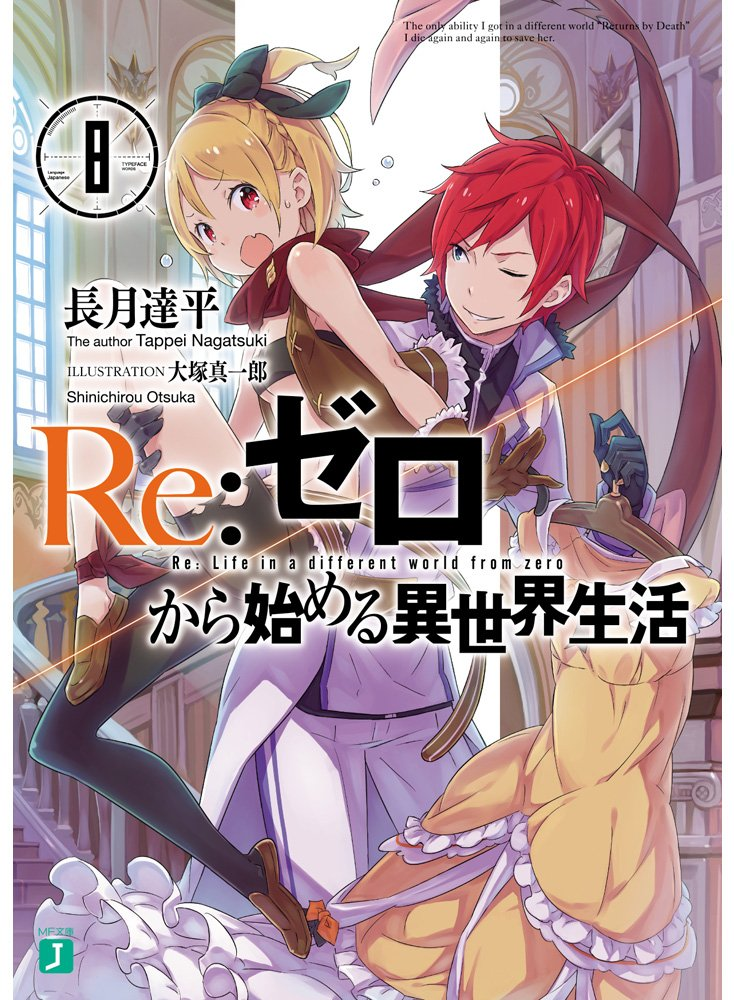 【ライトノベル】Re:ゼロから始める異世界生活 8巻