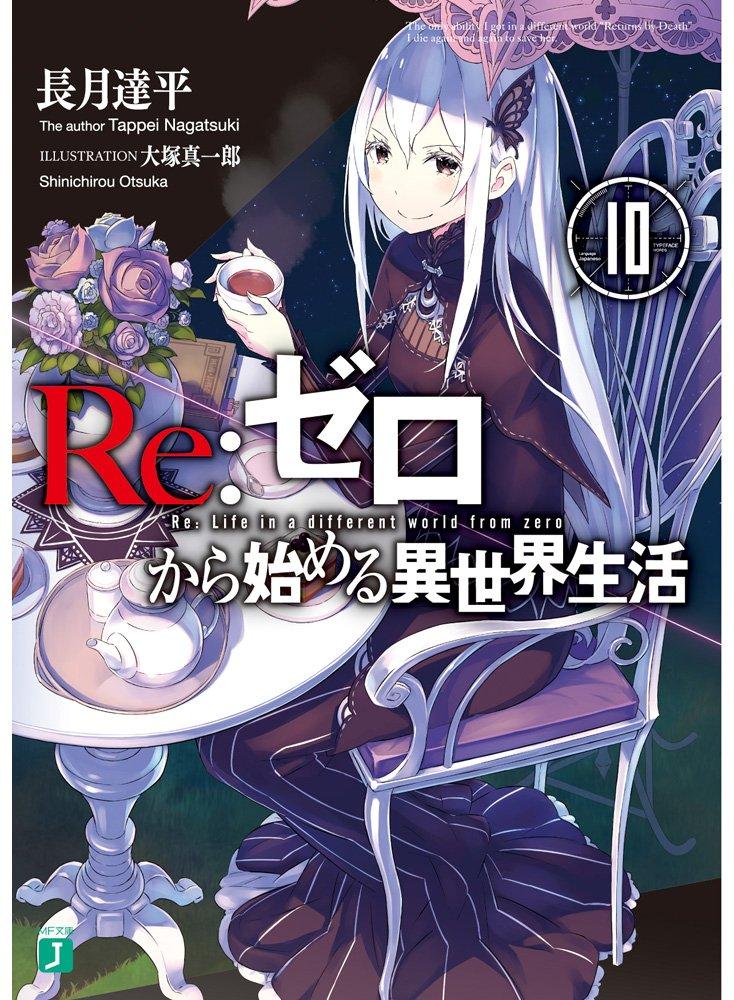 【ライトノベル】Re:ゼロから始める異世界生活 10巻
