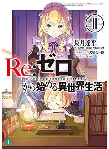 【ライトノベル】Re:ゼロから始める異世界生活 11巻