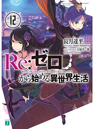 【ライトノベル】Re:ゼロから始める異世界生活 12巻