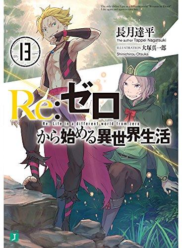 【ライトノベル】Re:ゼロから始める異世界生活 13巻