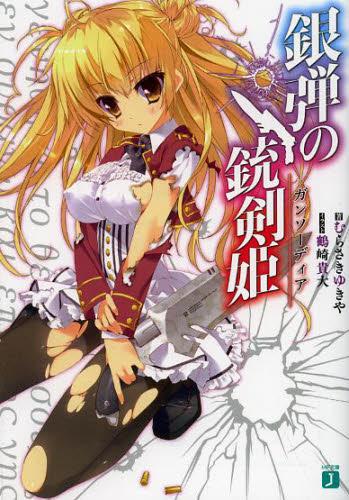 【ライトノベル】銀弾の銃剣姫(ガンソーディア) 1巻