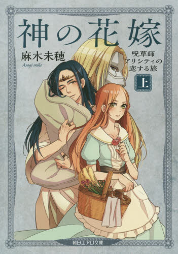 【ライトノベル】神の花嫁 呪草師アリシティの恋する旅 (上下巻) 1巻