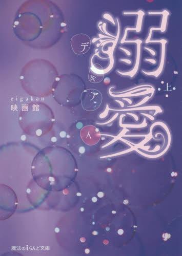 【ライトノベル】溺愛 1巻