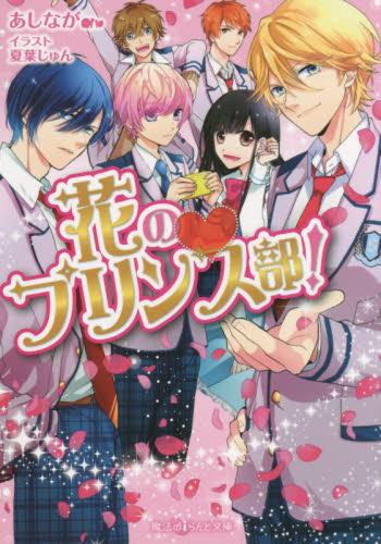 【ライトノベル】花のプリンス部! 1巻