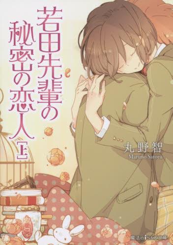 【ライトノベル】若田先輩の秘密の恋人 1巻