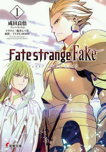 【ライトノベル】Fate/strange Fake 1巻