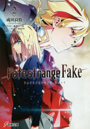 【ライトノベル】Fate/strange Fake 2巻