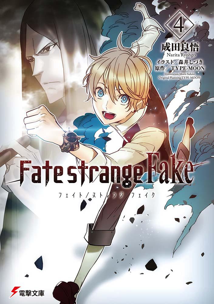 【ライトノベル】Fate/strange Fake 3巻