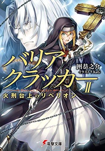 【ライトノベル】バリアクラッカー 神の盾の光と影 2巻