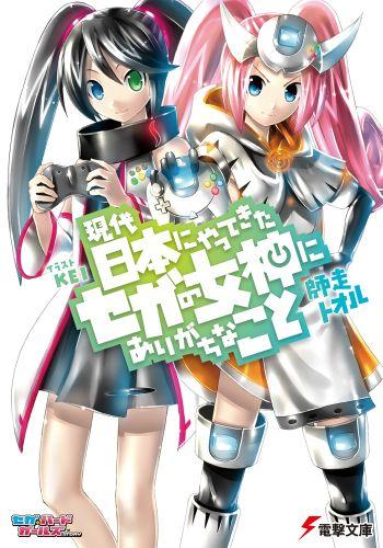 【ライトノベル】現代日本にやってきたセガの女神にありがちなこと 1巻