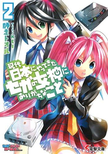 【ライトノベル】現代日本にやってきたセガの女神にありがちなこと 2巻