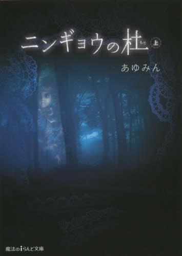 【ライトノベル】ニンギョウの杜 (上下巻) 1巻