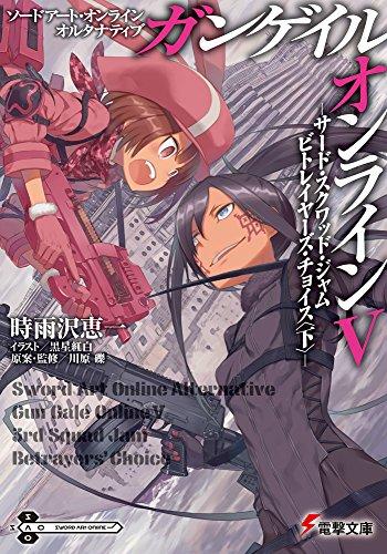 【ライトノベル】ソードアート・オンライン オルタナティブ ガンゲイル・オンライン 5巻