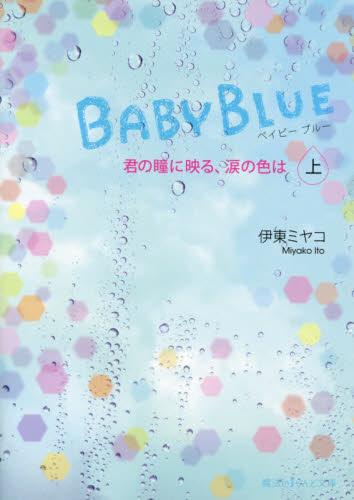 【ライトノベル】BABY BLUE 君の瞳に映る、涙の色は (上下巻) 1巻