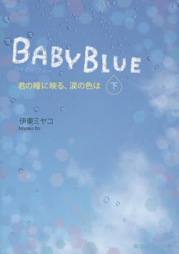 【ライトノベル】BABY BLUE 君の瞳に映る、涙の色は (上下巻) 2巻