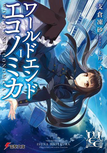 【ライトノベル】WORLD END ECONOMiCA 1巻