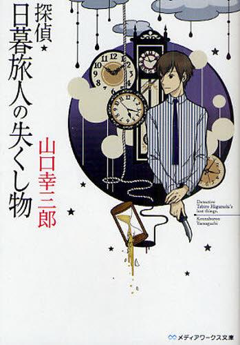【ライトノベル】探偵・日暮旅人シリーズ 2巻