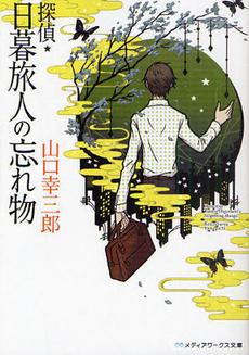 【ライトノベル】探偵・日暮旅人シリーズ 3巻