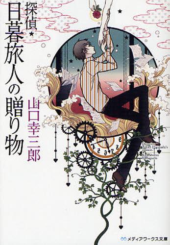 【ライトノベル】探偵・日暮旅人シリーズ 4巻