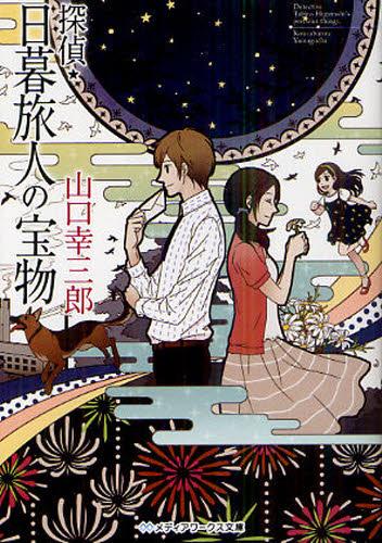 【ライトノベル】探偵・日暮旅人シリーズ 5巻