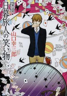 【ライトノベル】探偵・日暮旅人シリーズ 7巻