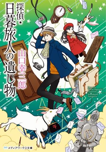 【ライトノベル】探偵・日暮旅人シリーズ 9巻