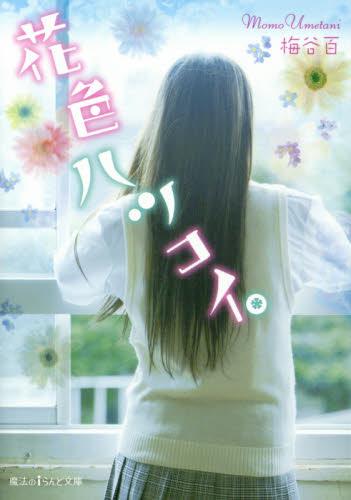 【ライトノベル】花色ハツコイ。 1巻