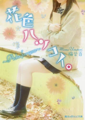 【ライトノベル】花色ハツコイ。 2巻