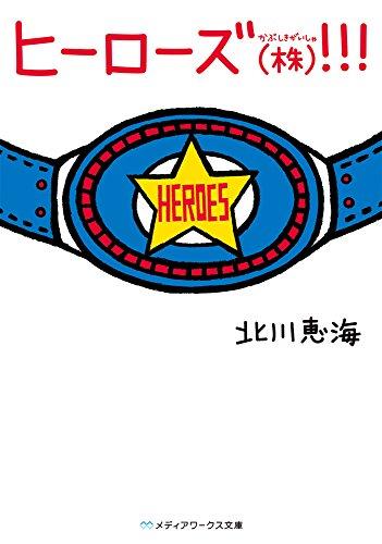 【ライトノベル】ヒーローズ(株)!!! 1巻