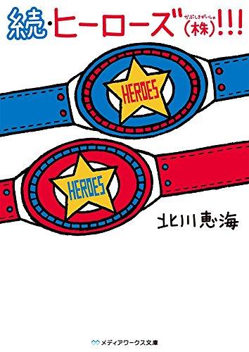 【ライトノベル】ヒーローズ(株)!!! 2巻