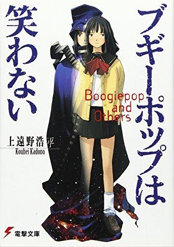 【ライトノベル】ブギーポップ シリーズ 1巻
