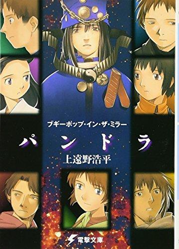 【ライトノベル】ブギーポップ シリーズ 4巻