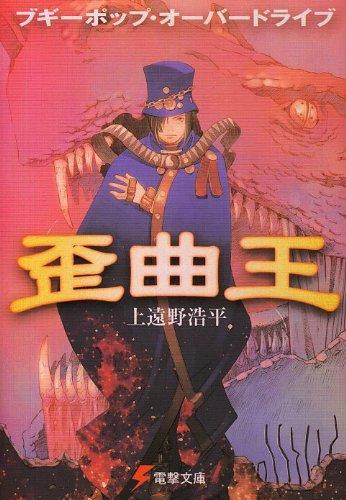 【ライトノベル】ブギーポップ シリーズ 5巻
