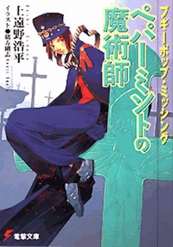 【ライトノベル】ブギーポップ シリーズ 7巻