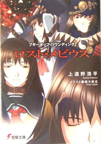 【ライトノベル】ブギーポップ シリーズ 13巻