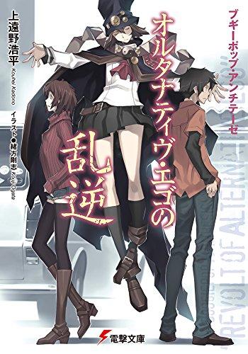【ライトノベル】ブギーポップ シリーズ 20巻